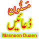 Masnoon Duain In Urdu Arabic by revfapp