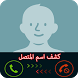 معرفة اسم المتصل المجهول by Salahofsky