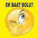 Ek Baat Bolu? by InaSha