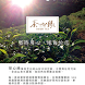 茶心緣 by PCSTORE(2)