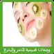 وصفات طبيعية للشعر والبشرة by wasafat tabi3iya - وصفات طبيعية