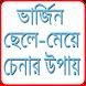 ভার্জিন মেয়ে চেনার টিপস by Bangla Tips