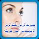 Chehre Ke Baal Khatam Karen by C Company Apps