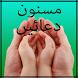 Masnoon Duayen and Prayers by Khan Inside