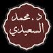 د. محمد السعيدي by islaamlight