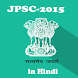 JPSC Jharkhand Gk in Hindi by Free Educational Apps