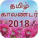 Tamil Calendar 2018 by INDP Games & Apps