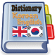 English Korean Dictionary by Pasawahan App Maker