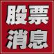 股票消息 sharesinfo by Mega ICT Services