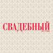 Журнал Свадебный вестник by ViSa Lab.