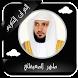 Maher Almaiqli - ماهر المعيقلي by Holy Quran - القرآن الكريم