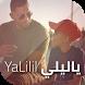 Ya Lili Balti et Hamouda - بلطي و حمودة يا ليلي by Brkln, Inc.
