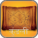 Kundali - Dosh Aur Nivaran by Bryg Studio