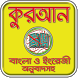 কুরআন বাংলা অর্থসহ - Bangla Quran - Full Quran by GreenZone Tech