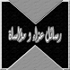 كلمات تعزية و دعاء للميت by Arabic SMS and Arabic Pictuers and wallapers