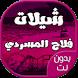 شيلات فلاح المسردي بدون نت by developperforarabas