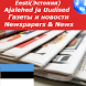 Estonia Newspapers by siyarox