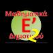 Ε΄ Δημοτικού Μαθηματικά 2 by i-math