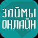 Займы онлайн без отказов by Артем Андронов