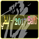 اغاني بلطي - balti 2017 by gamehm870