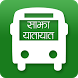 Sajha Bus Driving by Nepal Droid