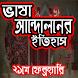 বাংলা ভাষা আন্দোলনের ইতিহাস-২১শে ফেব্রুয়ারি by SBN Apps