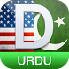 English To Urdu Dictionary by technokeet