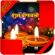 Diwali Live Wallpaper by Photo Fashion Apps