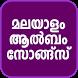 Malayalam Album Songs