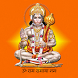 Hanuman Chalisa Pro(Hindi) by Trust Worthy