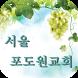 서울포도원교회 by ZRoad Korea