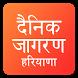 Haryana Dainik Jagran News by App Guruz