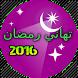 رسائل تهاني شهر رمضان 2016 by bikchaandroid