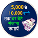 घर बैठे पैसे कमाएं : Earn Money at Home Daily by Shiv Shakti Technology