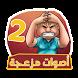 اصوات مزعجة 2 by BananApp