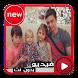 مقاطع عائلة مشيع بدون انترنت by beliapps