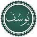 صفات يوسف عليه السلام by plsaw100