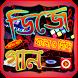 ডিজে বাংলা ও হিন্দি গানের ভিডিও by Tube Rider Three