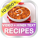 Indian Recipes in Hindi Free by Entertainment Factory