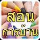 สอนการบ้าน by Infinity App