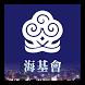 財團法人海峽交流基金會(海基會) by 財團法人海峽交流基金會