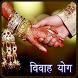 Kab Hai Apka Hai Vivah Yog by Shivansh