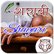 Sharabi Shayari by Tiger v7