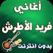 جديد فريد الأطرش-Farid atrach by ffpir