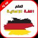 تعلم اللغة الألمانية بدون انترنت بسهولة (جديد) by Dev08 Apps