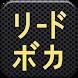 リ-ドボカ Demo1 by Jisik Corp.