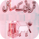 Qurbani k masail (Urdu book) by Shakeel projects
