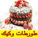طورطات وكيك أم محمد