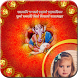Ganesh Chaturthi Photo Frame by VVC Infotech