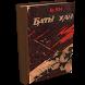 Baty han (kril) by Dovlet-Myrat